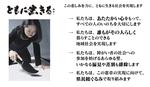 「ともに生きる社会かながわ憲章」。文字はダウン症の女流書家金澤翔子さんによる(写真)
