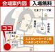 「補聴器大展示会」