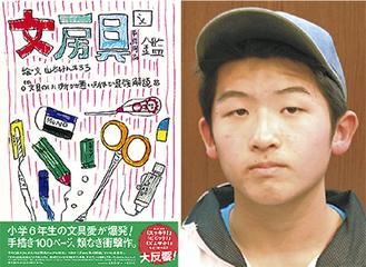 「文房具図鑑」と山本健太郎くん(右)