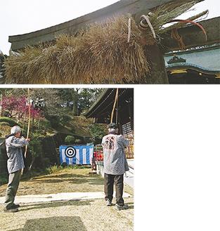 鳥居に飾られた大蛇(上)的に矢を放ち五穀豊穣を願う(左)