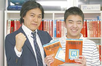 荒木くんは北海道大学、早稲田大学などに合格。受講教科は英語・数学(クラス)化学(個別)。