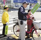 地域の眼で交通安全守る