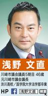 「市民(あなた)の視点」で市政改革!!目で見る川崎市の借金!