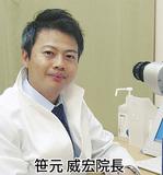 近視は進行抑制や予防が重要
