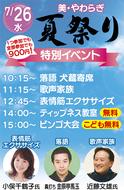 「夏祭り」地域交流イベント