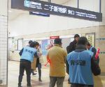 二子新地駅で啓発物を配る青安連の会員たち