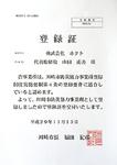 川崎市の登録証