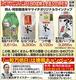 「一粒万倍日(いちりゅうまんばいび)キャンペーン」開始記念特別企画