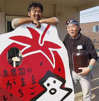 発案者の齊藤さん(右)と小泉さん