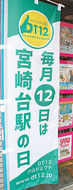 毎月12日「宮崎台駅の日」