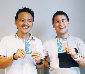 今月行われるイベントチラシを手にする越水さん(左)と石井さん