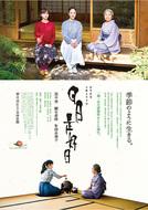 茶道と人生の物語