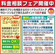 ドコモショップ宮前平店無料「料金相談フェア」開催!