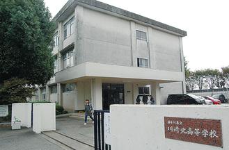 川崎北高校