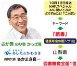 図書館の重要性NHKスペシャルでさらに解明