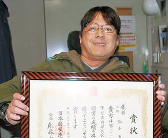 表彰状を手にする松本さん