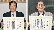 大津・庄司両会長が受賞