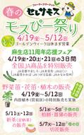 春のモスぴー祭り美味しいイベント山盛り