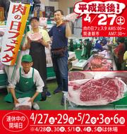 平成最後「肉の日」BBQの買出しも