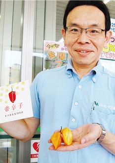 香辛子をPRするJAの矢澤宏樹さん
