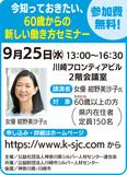 女優の紺野美沙子さんが講演