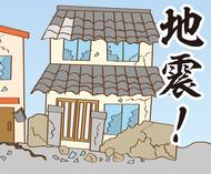 無料で耐震診断
