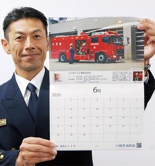 製作に携わった早川さんとカレンダー