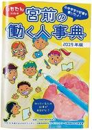 「働く人事典」を発行