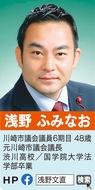 「市民(あなた)の視点」で市政改革!!川崎市の新型コロナウイルス対策!