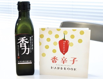 香力と香辛子のパンフレット(左から)