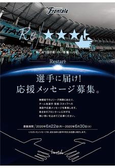 選手への応援メッセージを呼び掛けるポスター©川崎フロンターレ