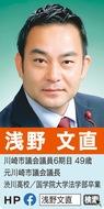 「市民(あなた)の視点」で市政改革!!6月議会での一般質問報告!