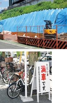 整備工事が進められる現場(上)、満車が続く駐輪場