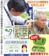 失敗しない補聴器えらびをサポート
