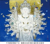 入魂の菩薩像展