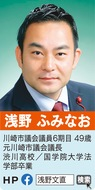 「市民(あなた)の視点」で市政改革!!市緊急経済対策(第5弾2300億円)!