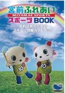 スポーツガイド冊子発行