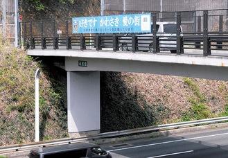 高速道路の上り走行時に見える横断幕