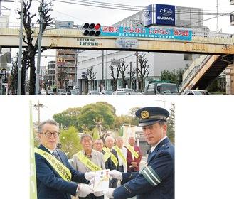横断幕の設置された土橋歩道橋(上)で行われた寄贈式