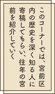 宮前歴史探訪記