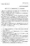 5月7日に自民党市議団として提出した緊急要望書