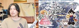 キービジュアル©NINJAXIS(右)と金田代表
