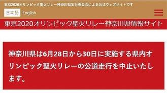 中止が知らされている県公式サイト