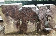 馬絹古墳公園 園名板の謎