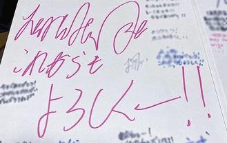 卒業アルバムに大きく書かれた田中選手からのメッセージ