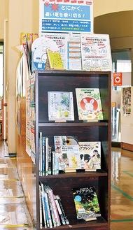 宮前図書館に設置された特設コーナー