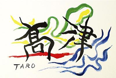 岡本太郎100年の歴史