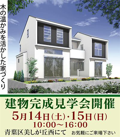 坪39万円〜の注文住宅