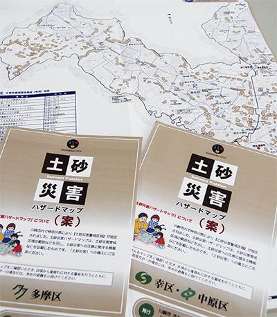 土砂災害警戒マップ配布へ