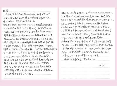 母から「ありがとう」の手紙